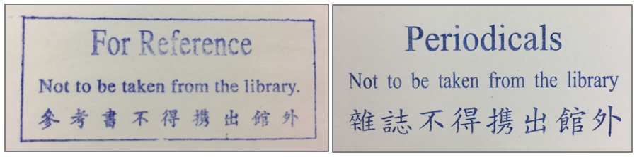 HKBU Library Reference and Periodical Stamp