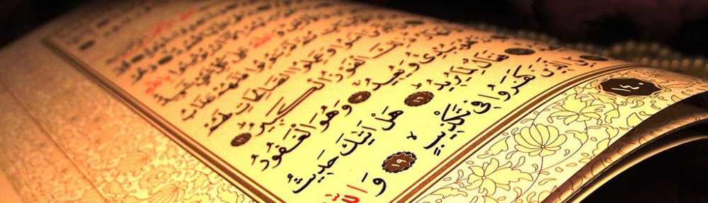 Quran in Arabic - click link to view website for Duke - UNC Consortium for Middle East Studies
