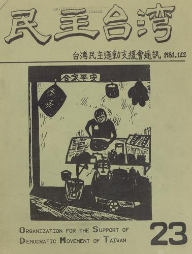 Cover of the pamphlet: Democratic Taiwan, issue 22, 1981