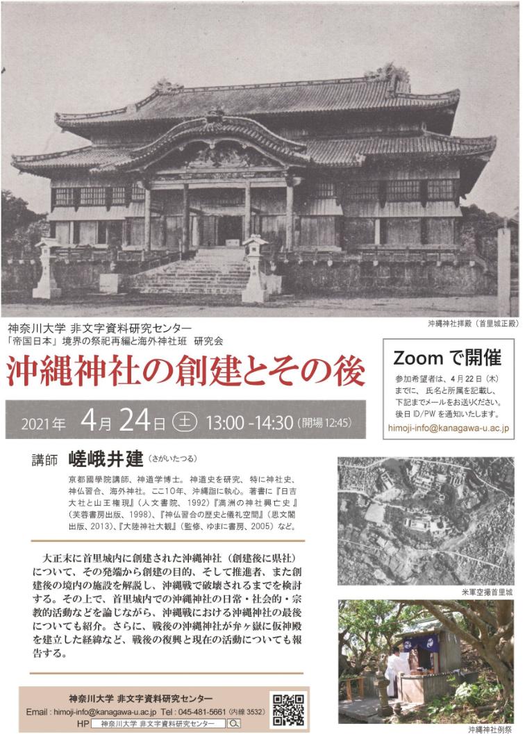 Okinawa Shrine Zoom April 24