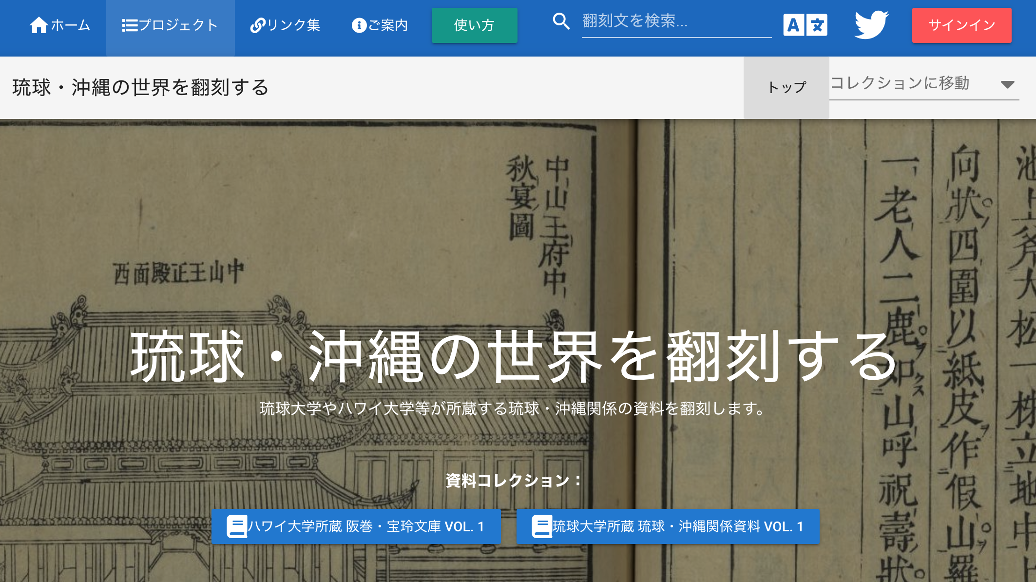Minna de honkoku University of the Ryukyus Library Top Page