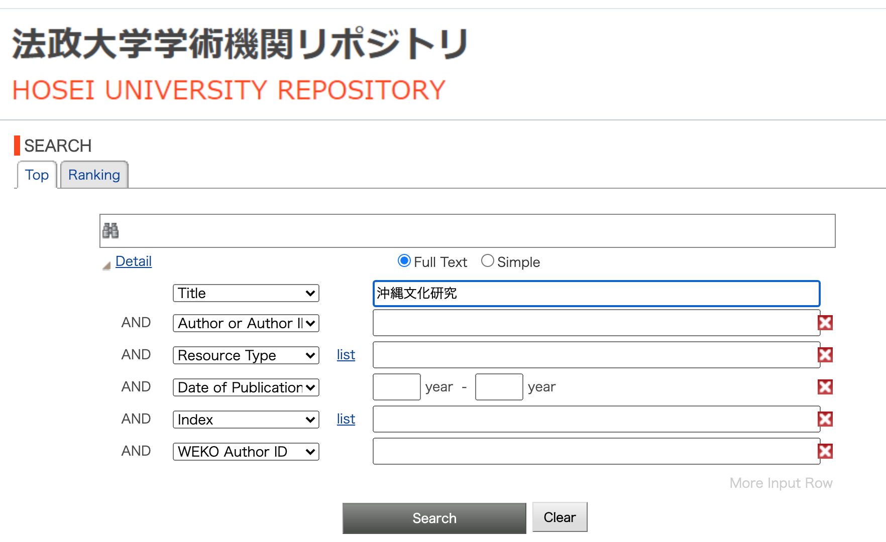 Hosei Repository Search tips