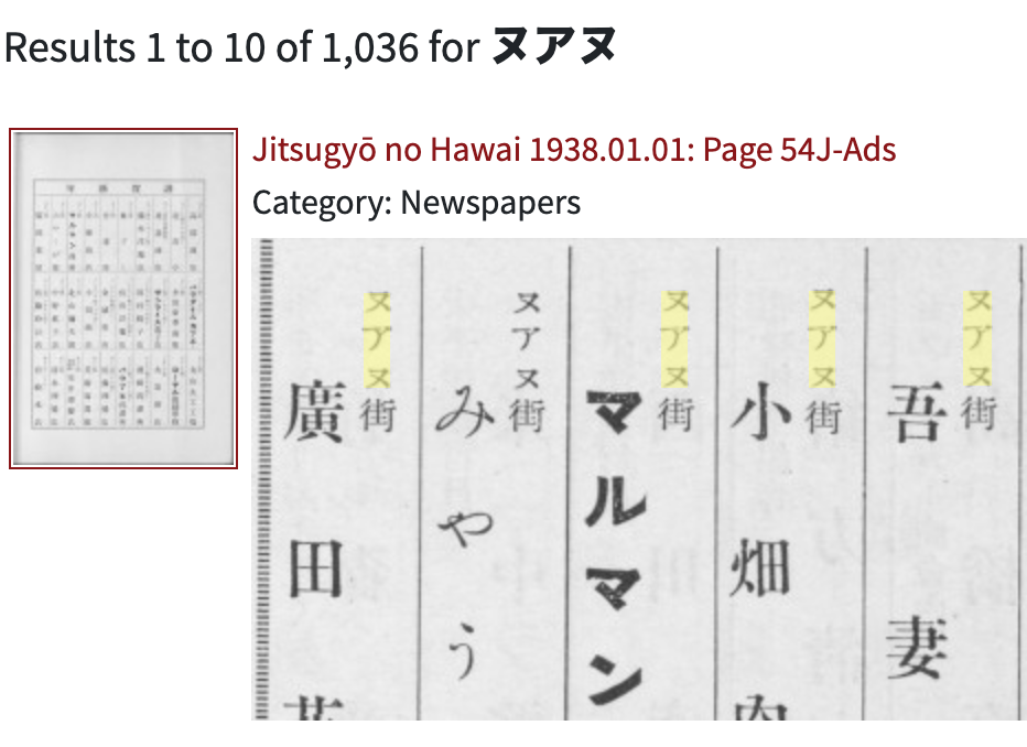 Search result of Nuuanu at Hoji Shinbun Collection