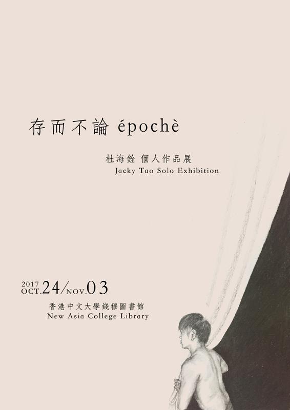 épochè - Jacky Tao Solo Exhibition 存而不論 - 杜海銓個人作品展