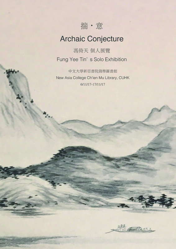 Archaic Conjecture - Fung Yee Tin's Solo Exhibition 揣・意 - 馮倚天個人展覽