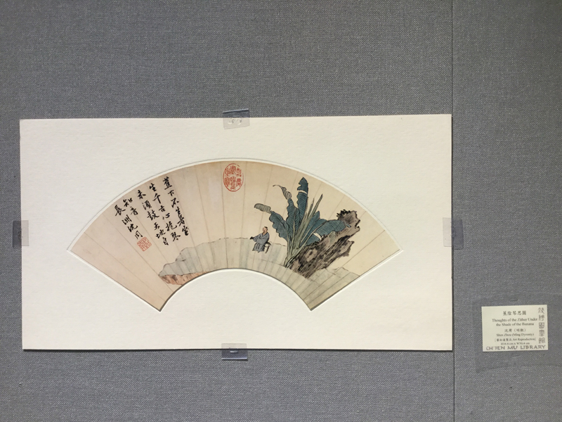 Chinese Art Classics on View: Four Masters of the Ming Dynasty Fan Painting Collection 藝術經典欣賞:明四家扇面畫選