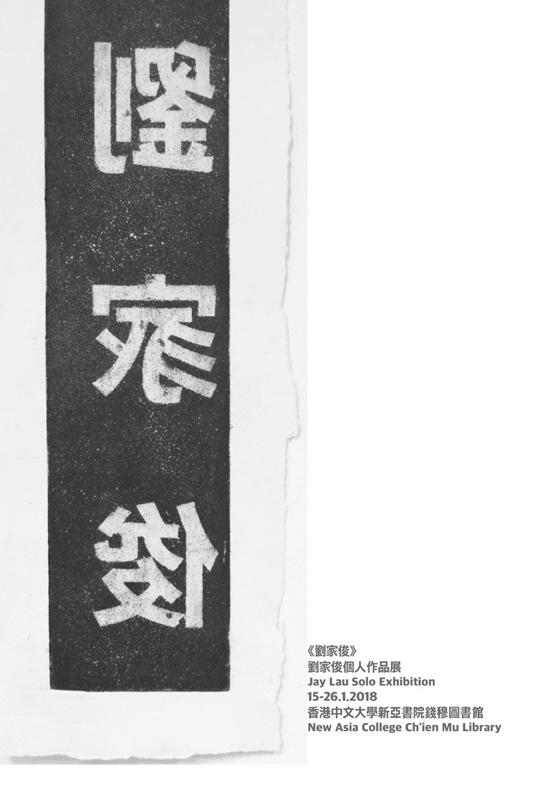 Lau Ka Chun 劉家俊