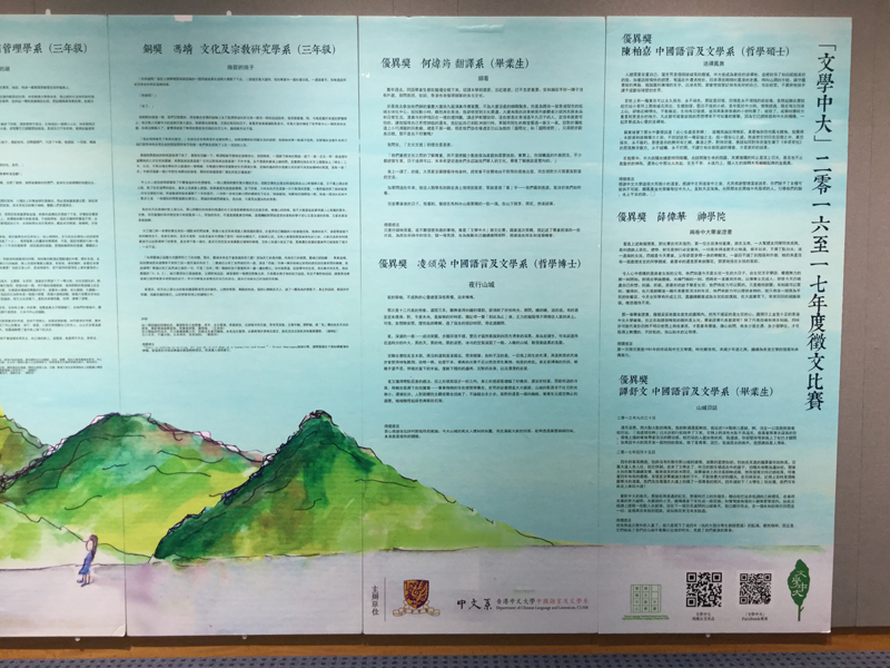 'Literary CUHK' Essay Competition - Exhibition of Best Entries 「文學中大」徵文比賽得獎作品展覽
