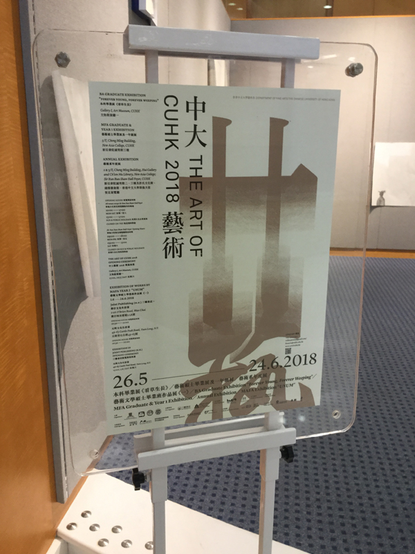 The Art of CUHK 2018 中文藝術 2018