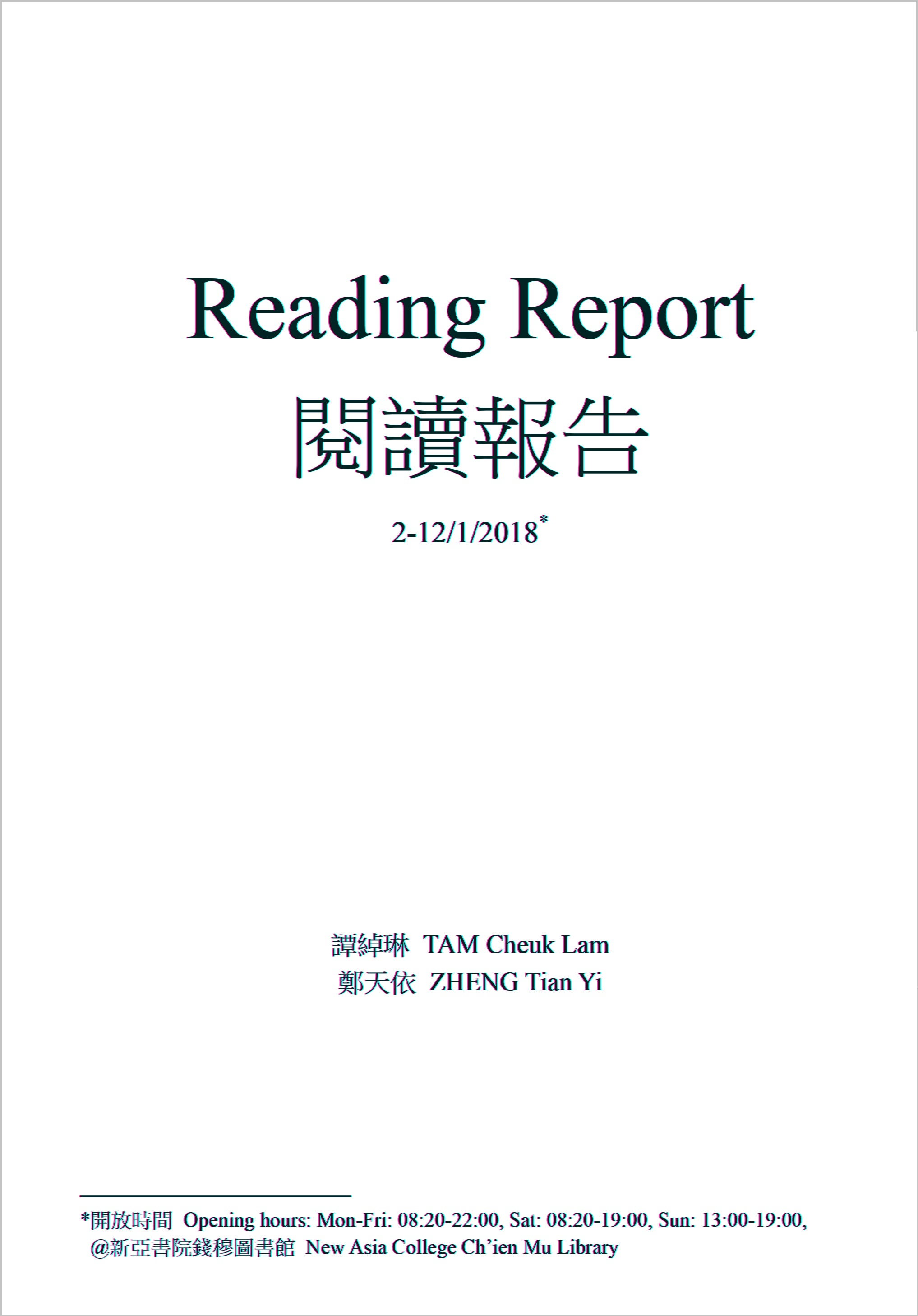 Reading Report  閱讀報告
