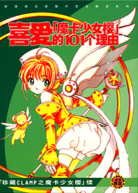 Cover illustration of a manga about Sakura Kinomoto, a Japanese school girl with magical powers.
