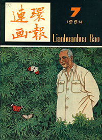 The cover of a Chinese comic book shows an elderly man quietly watching butterflies amid lush greenery.
