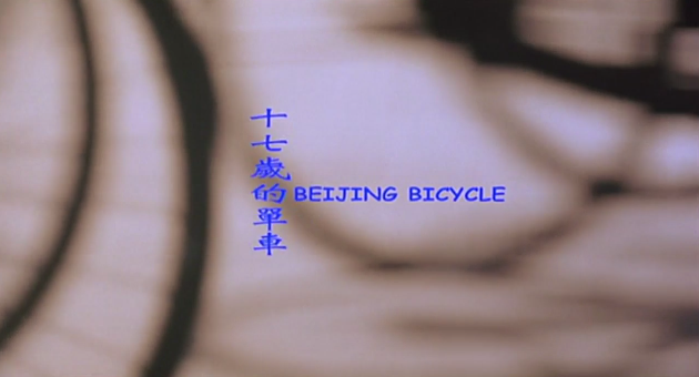 Beijing Bicycle
