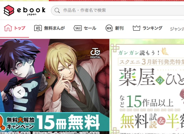 eBookJapan FreeManga