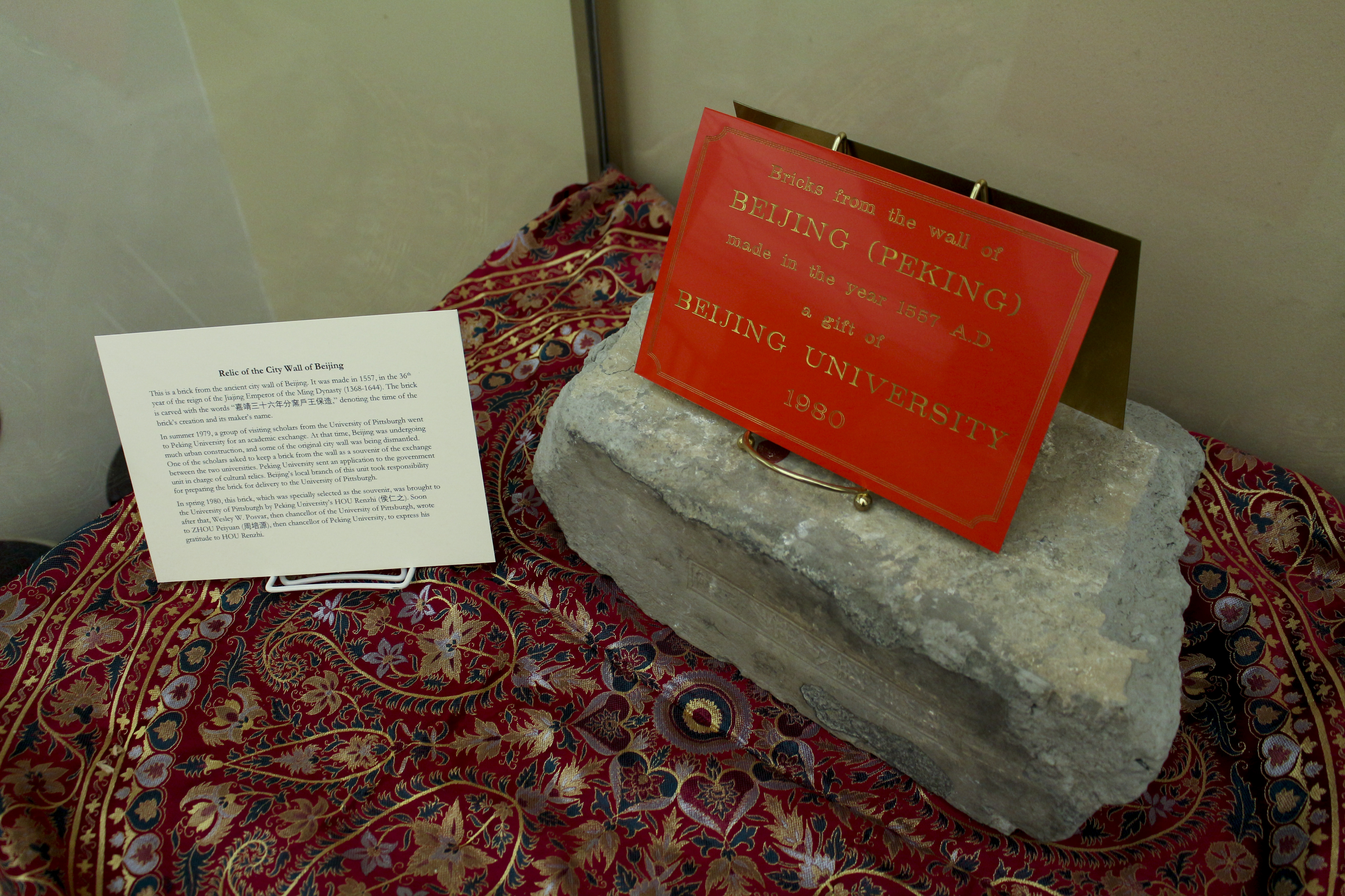 an ancient brick given by Peking University
