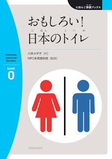 How interesting! Toilets in Japan