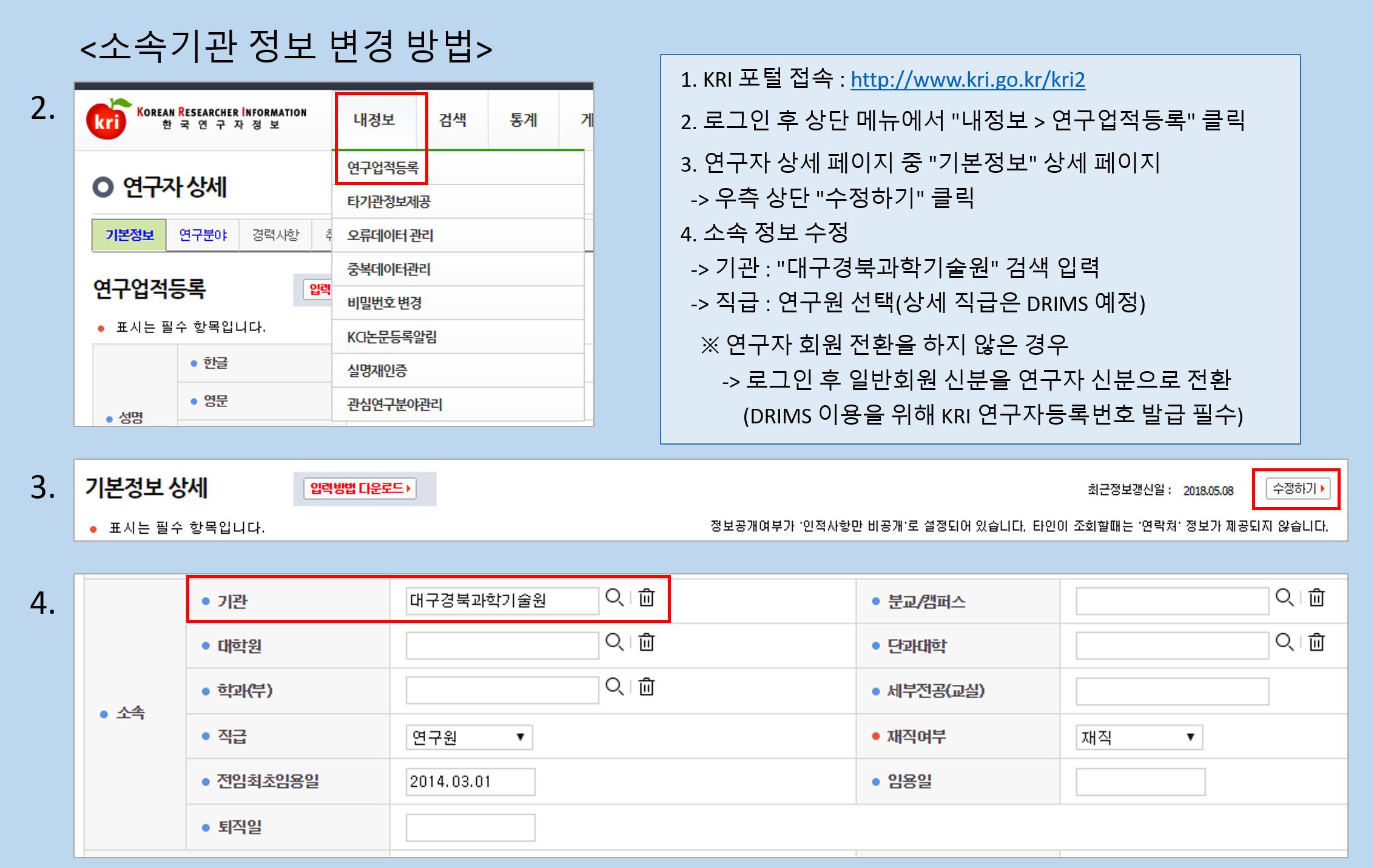 KRI 소속기관 정보 변경 방법