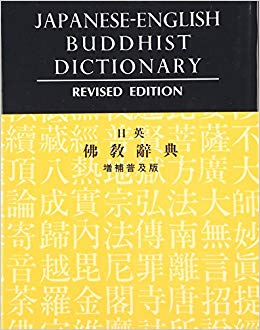 Japanese-English Dictionary cover art