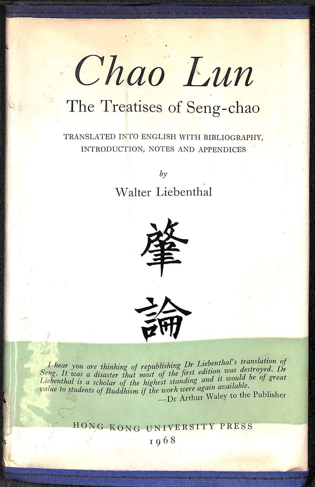 Sengzhao Chao Lun cover art