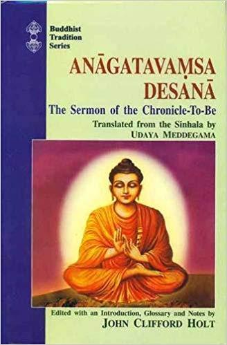 Meddegama Anagatavamsa cover art