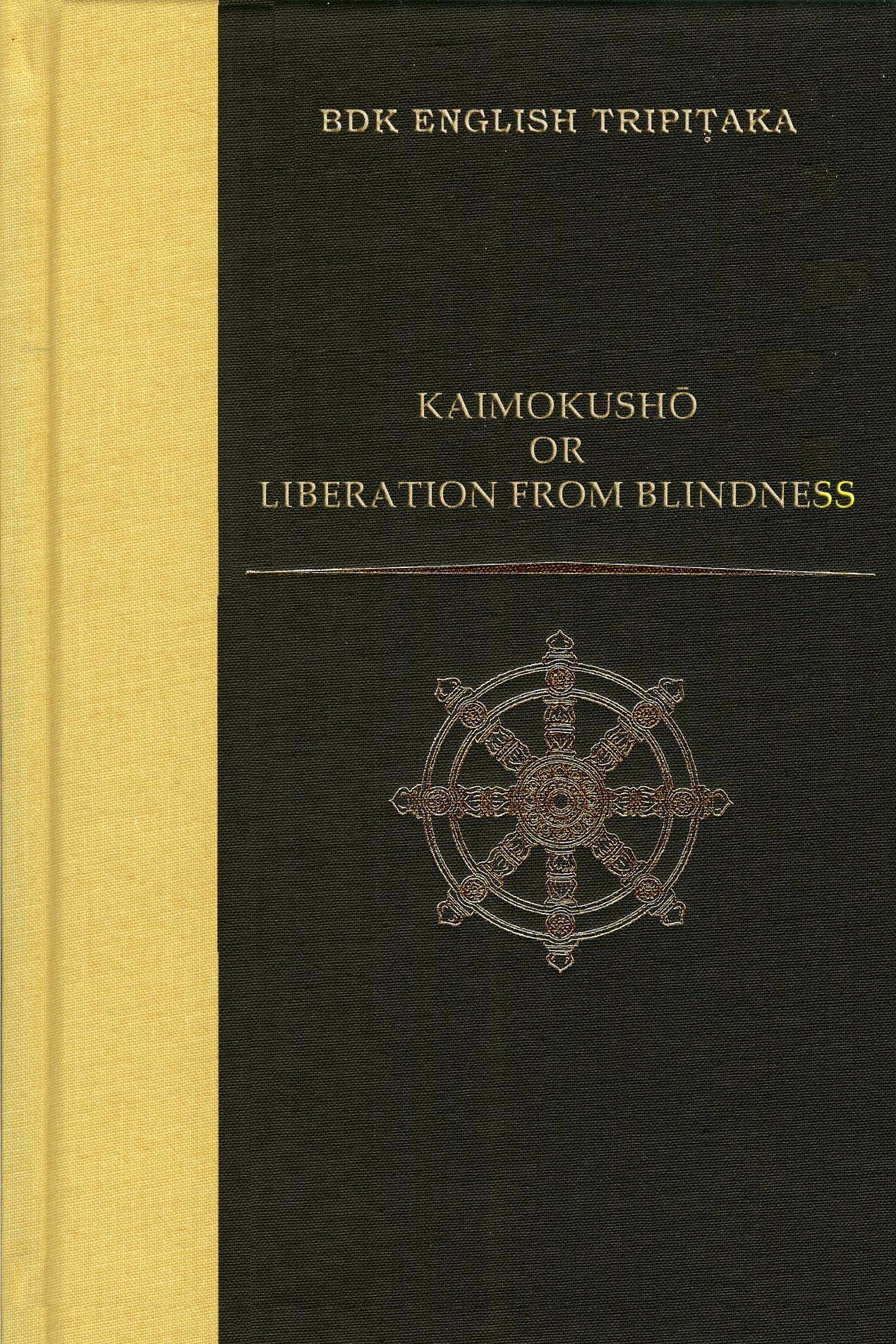 Nichiren Kaimokusho cover art