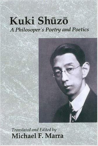 Shuzo Poetry Poetics cover art