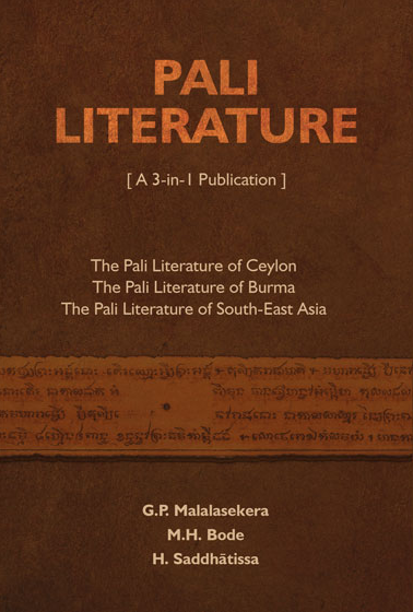 Malalasekera Pali Literature et al cover art