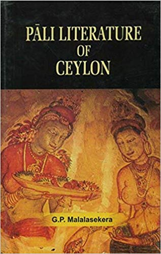 Malalasekera Pali Ceylon cover art