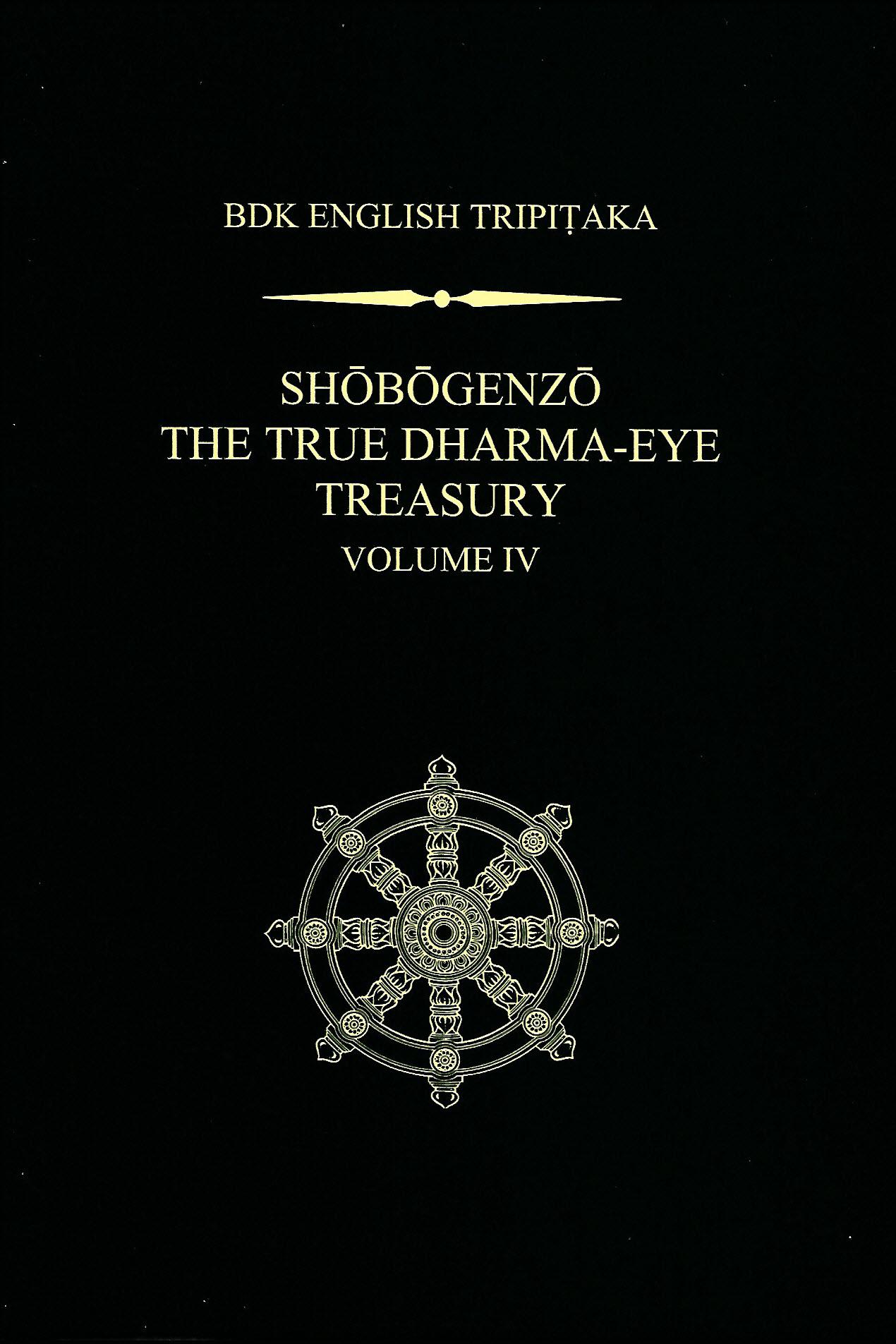 Shobogenzo Nishijima and Cross Volume 4 cover art