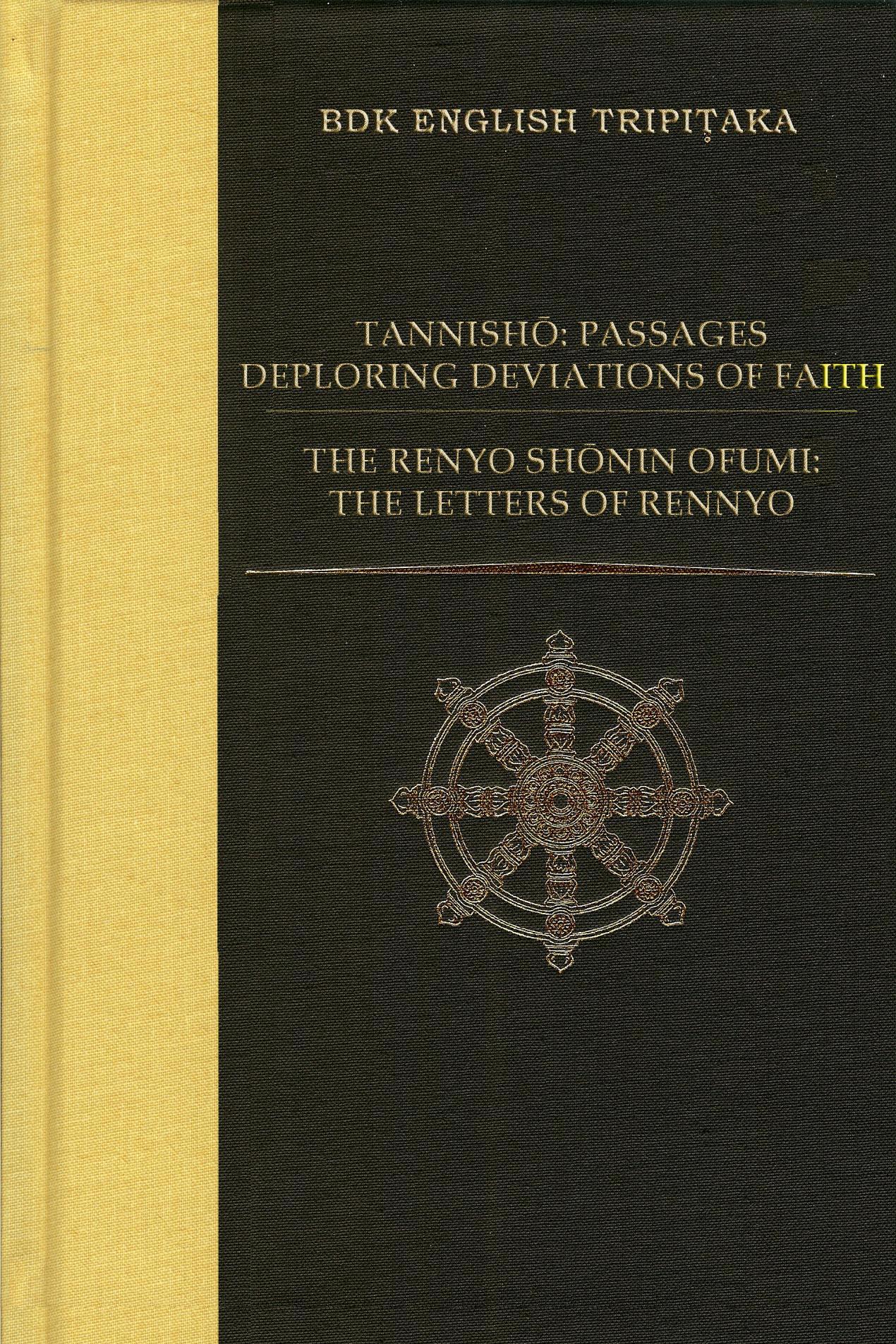 Yuien Tannisho Passages cover art