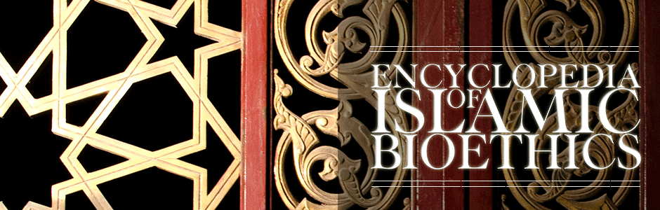 Encyclopedia of Islamic Bioethics