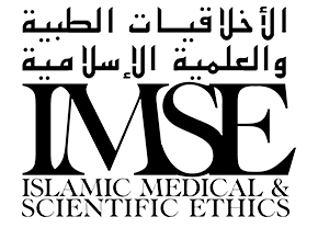 Islamic Medical and Scientific Ethics logo