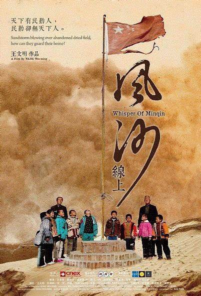 Video cover for Whisper of Minqin