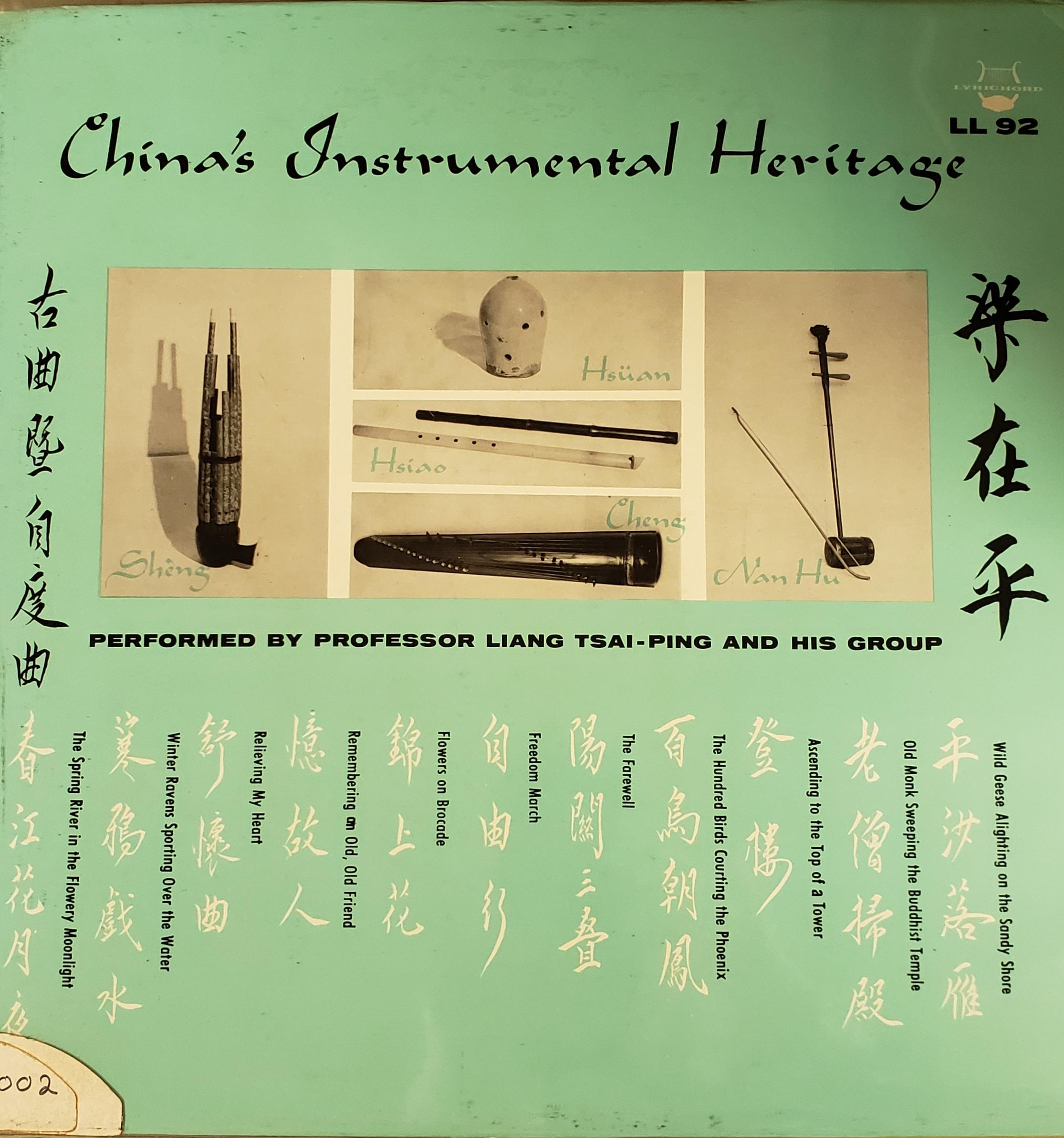 China's instrumental heritage 1960