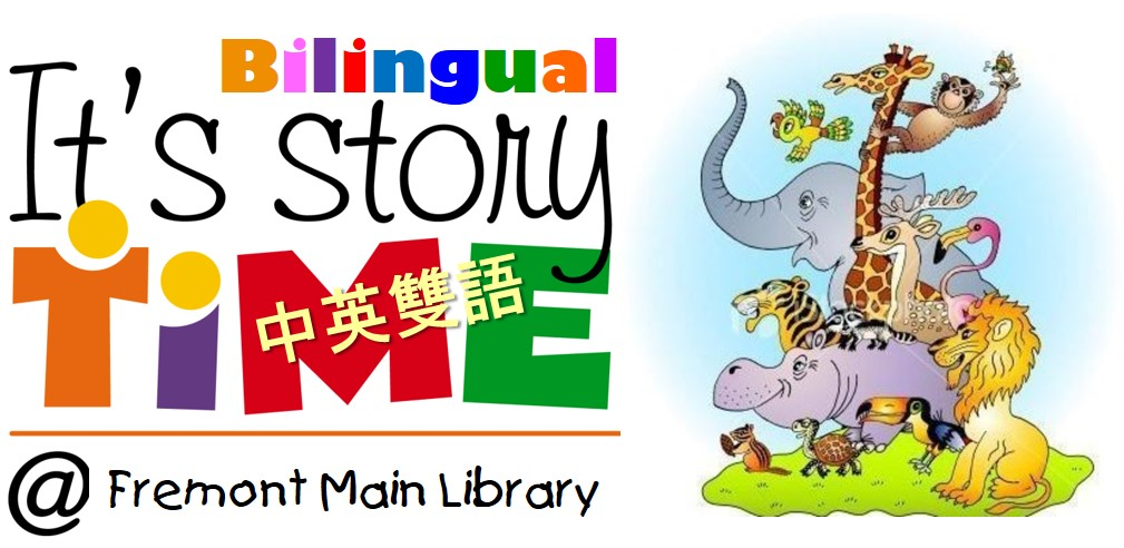 中英雙語故事會 Mandarin/English Bilingual Family Storytime