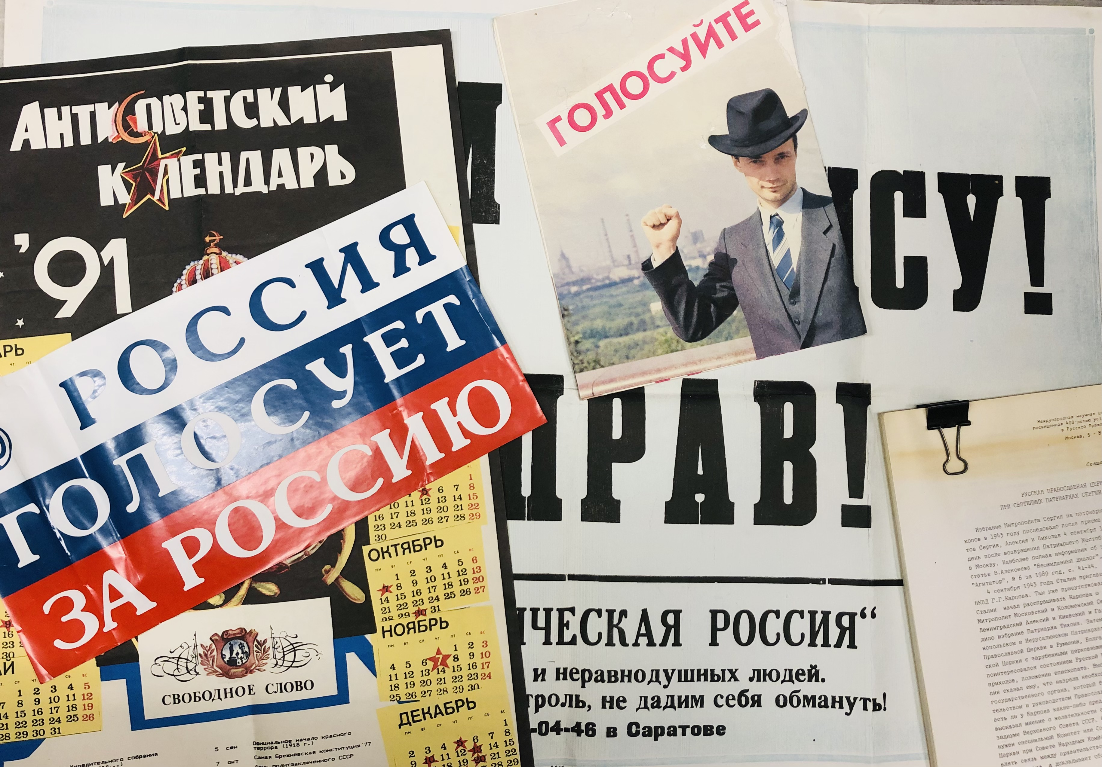 select images from the Афиши (Posters) folder in box 2 of the Soviet ephemera collection