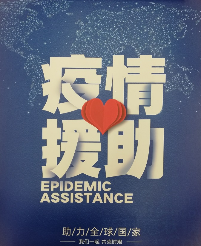 Epidemic Assistance - Chinese Covid19 Poster