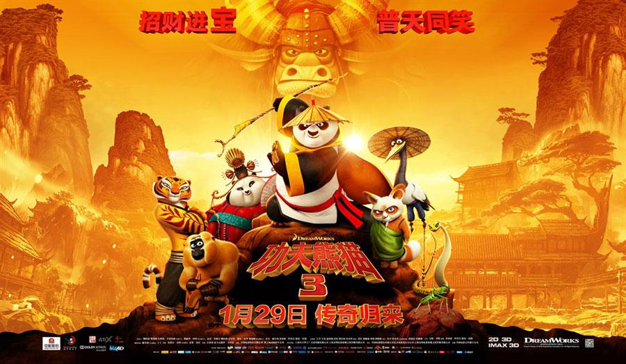 panda gongfu