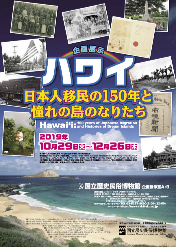 rekihaku exhibit flyer