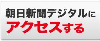 asahi access icon