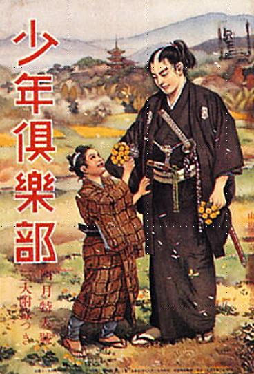 cover image of Shonen Kurabu