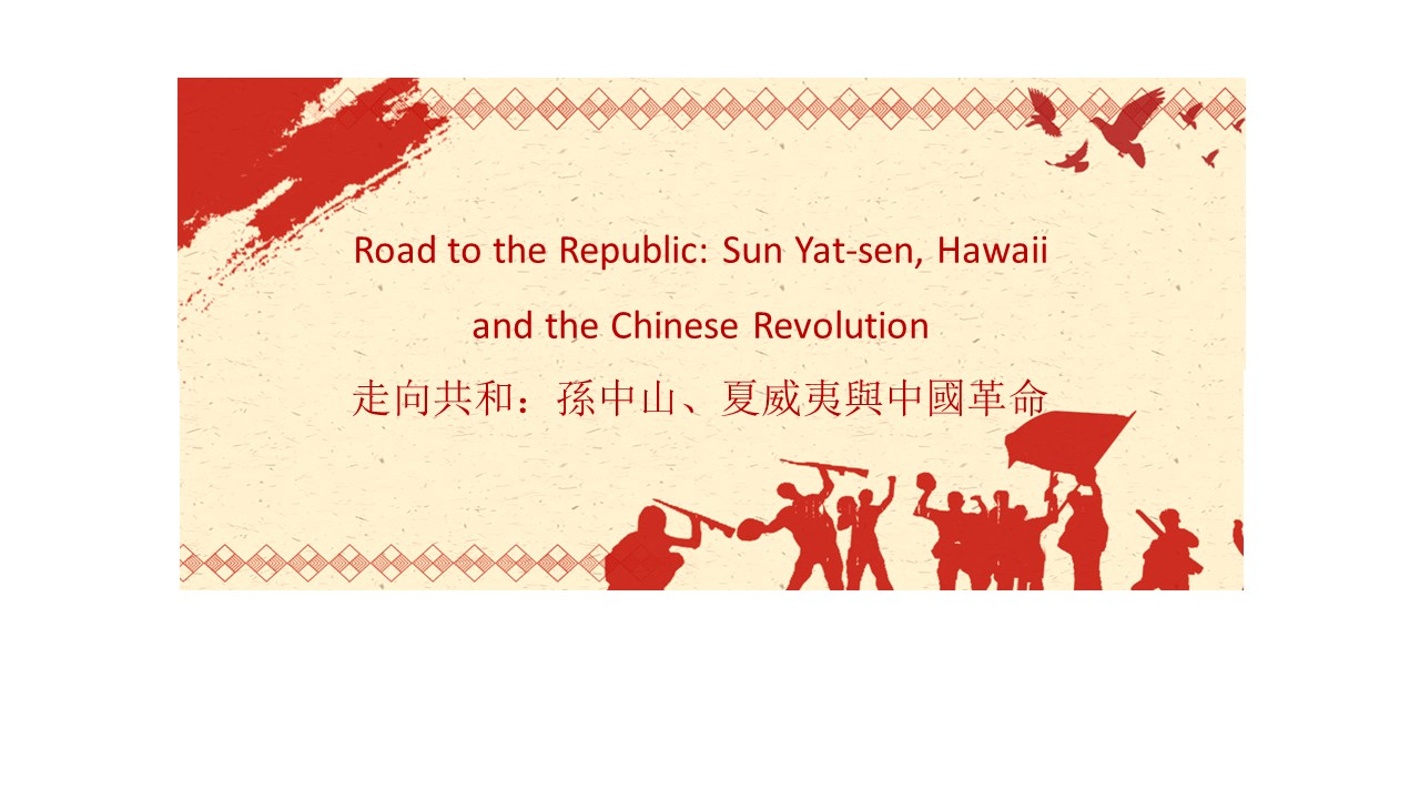 Road to the Republic
