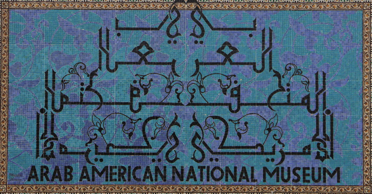 Tilework from the Arab American National Museum