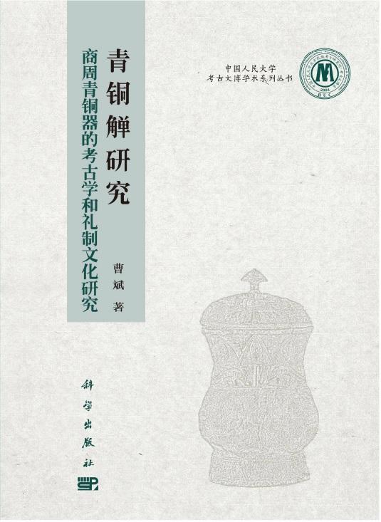 青铜觯研究 : 商周青铜器的考古学和礼制文化研究