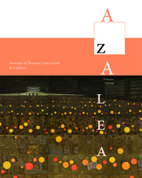 Journal Cover - Title in vertical, orange, black, and white lettering over a dark illustration of a Korean city at night with white and orange horizontal banners above it.