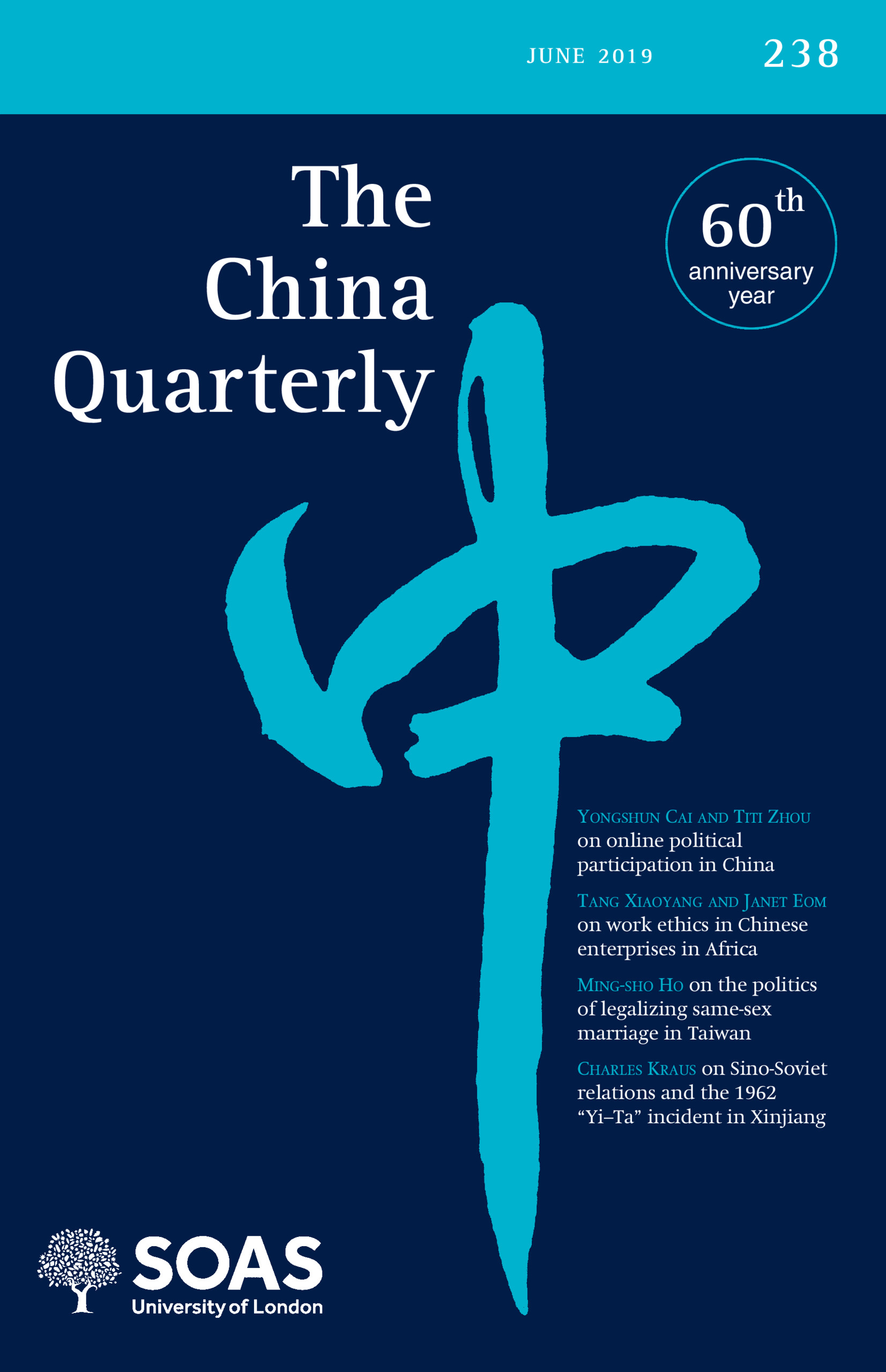 Journal Cover - Title in white lettering above a large, light blue Chinese character against a dark blue background.