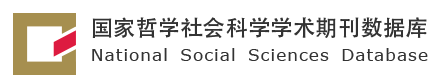 National Social Sciences Database (Chinese Journals)