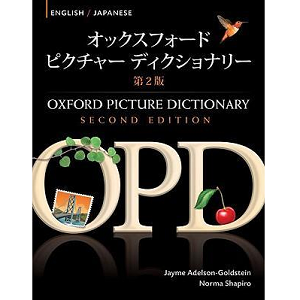 Oxford Picture Dictionary English Japanese