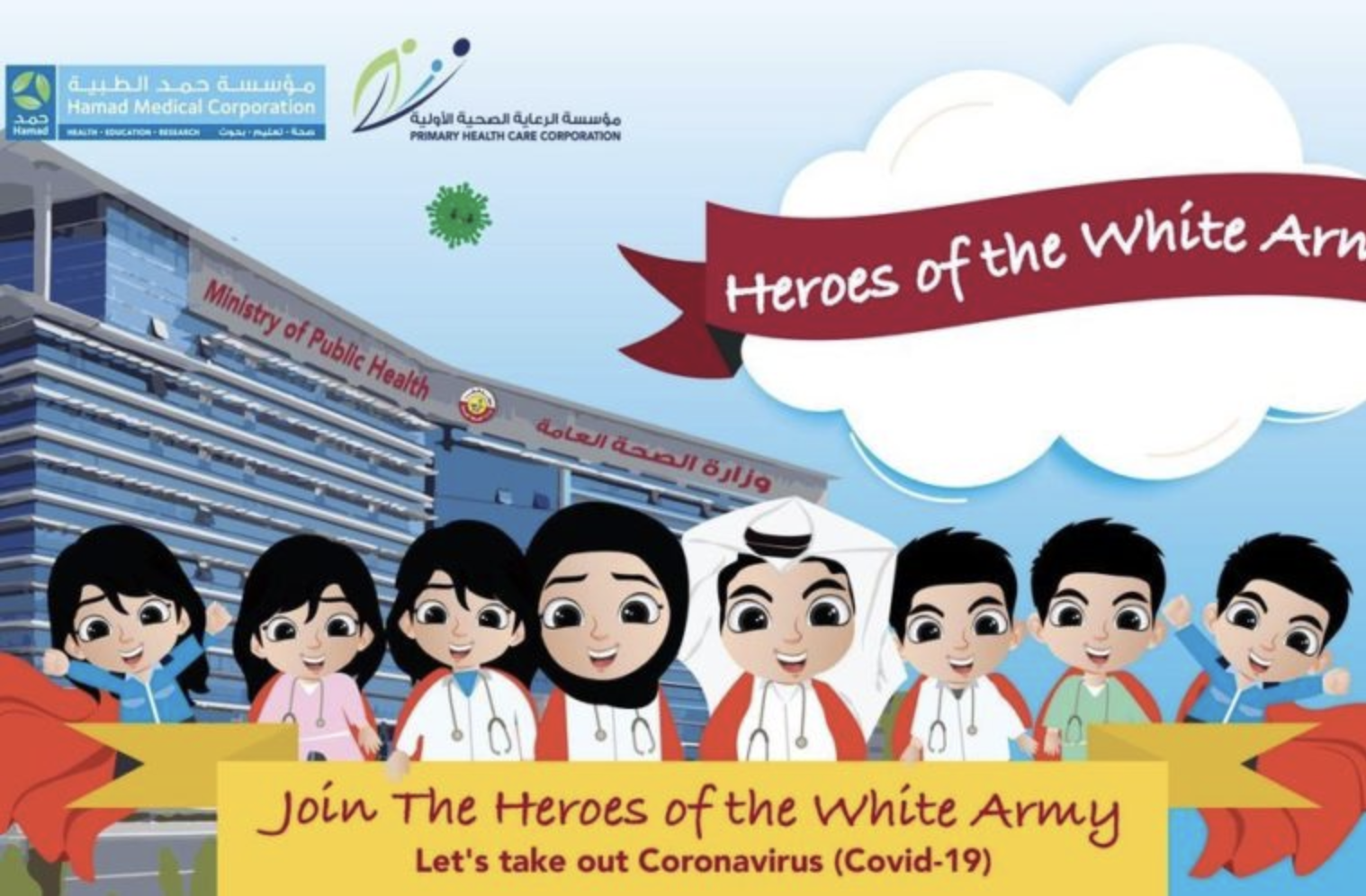 Heroes of the White Army