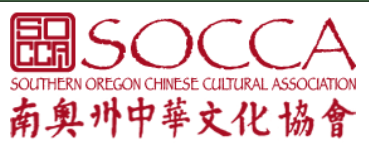 Southern Oregon Chinese Cultural Association logo